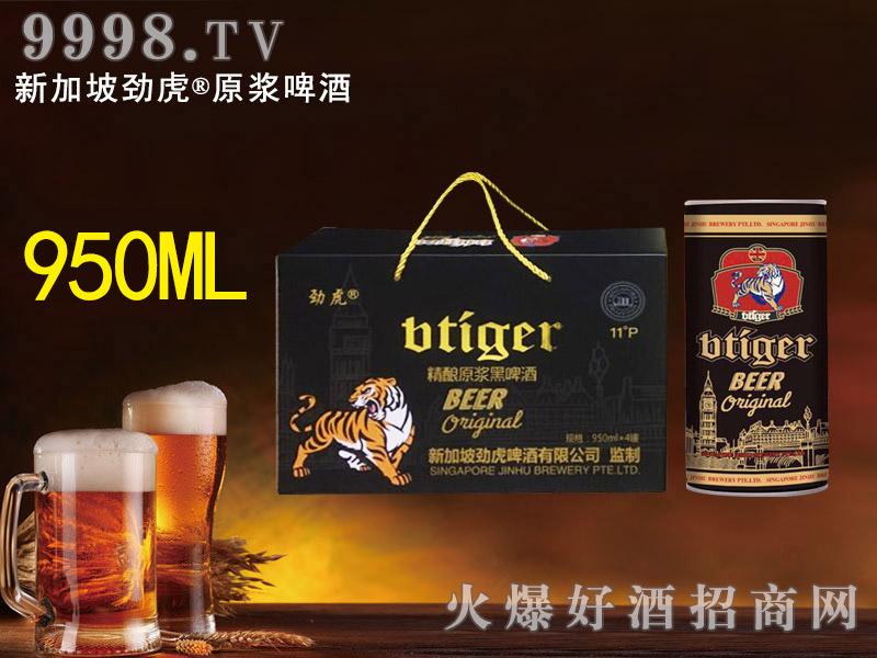 新加坡劲虎原浆黑啤酒950ml
