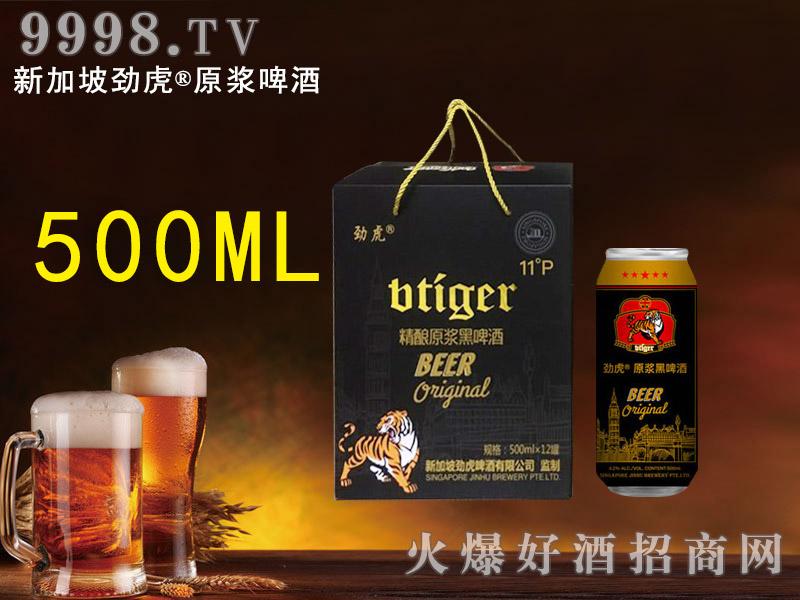 新加坡劲虎原浆黑啤酒500ml