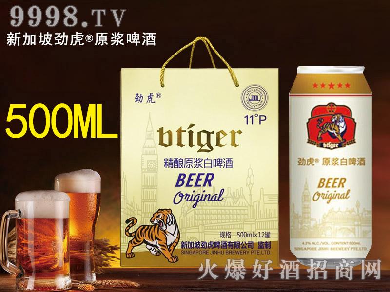 新加坡劲虎原浆白啤酒500ml