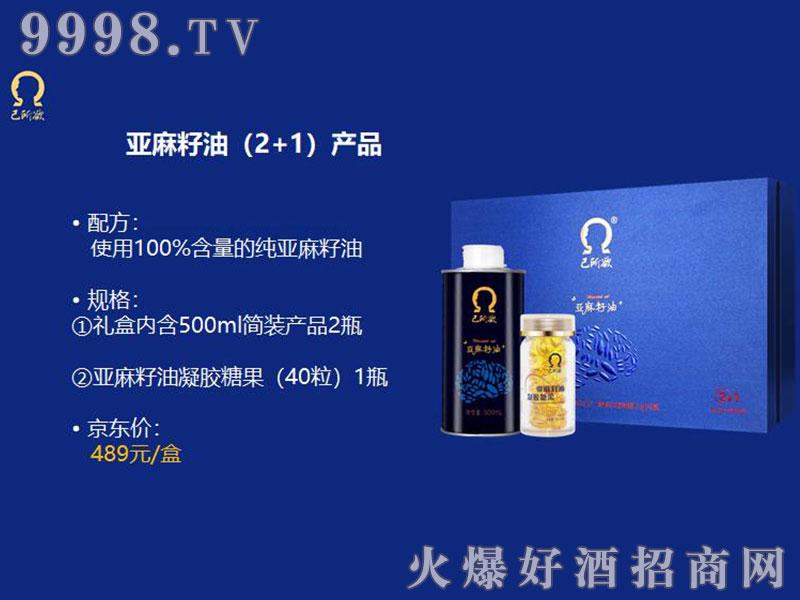 亚麻籽油(2+1)产品