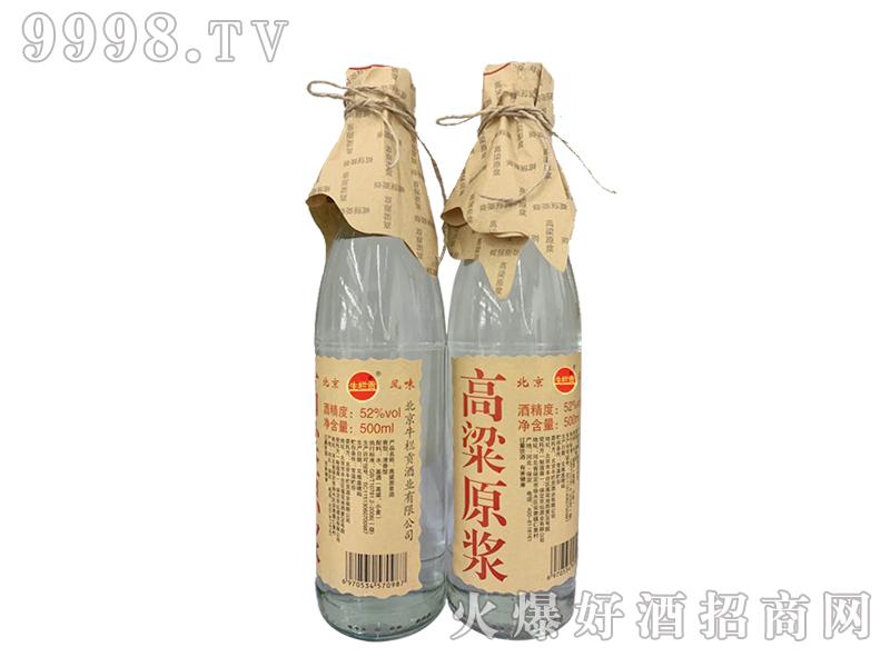 生栏贡高粱原浆酒500ml