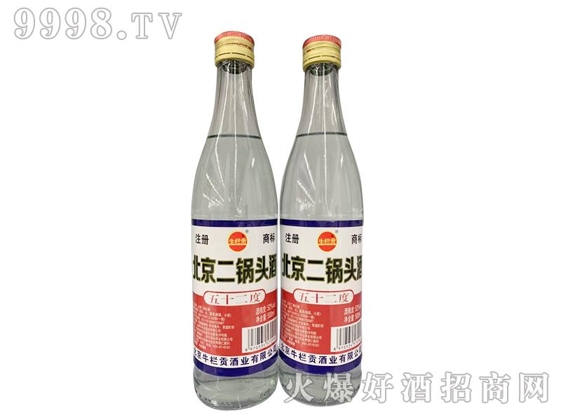 生栏贡北京二锅头酒52°500ml