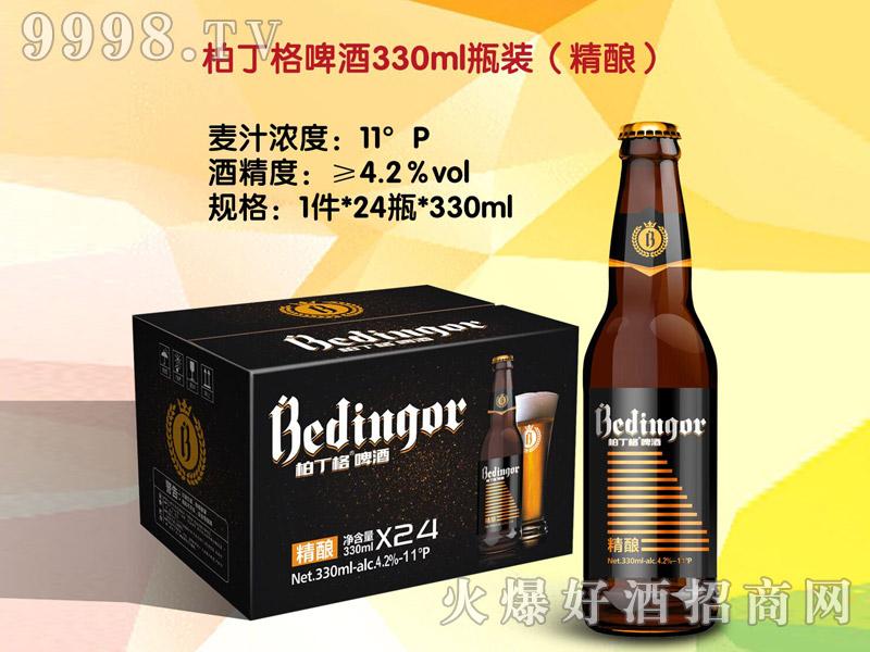 柏丁格精酿啤酒11°330ml