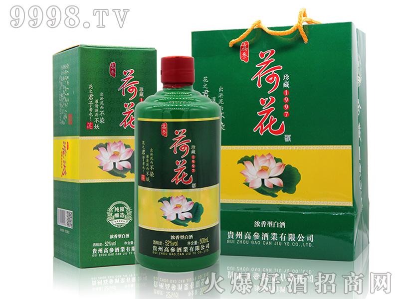 52°浓香型白酒荷花珍藏1997