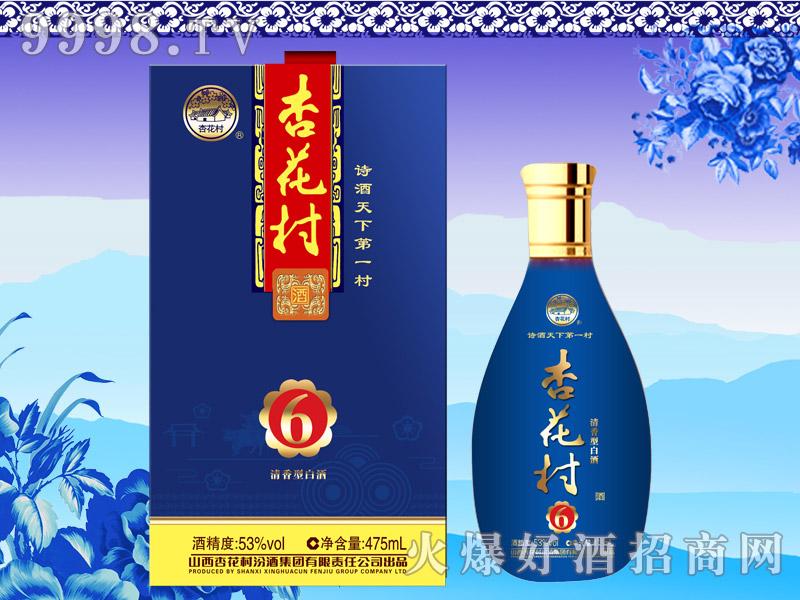 杏花村酒6(蓝瓶)
