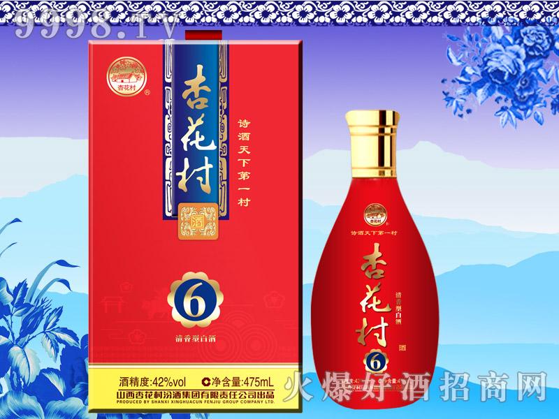 杏花村酒6(红瓶)