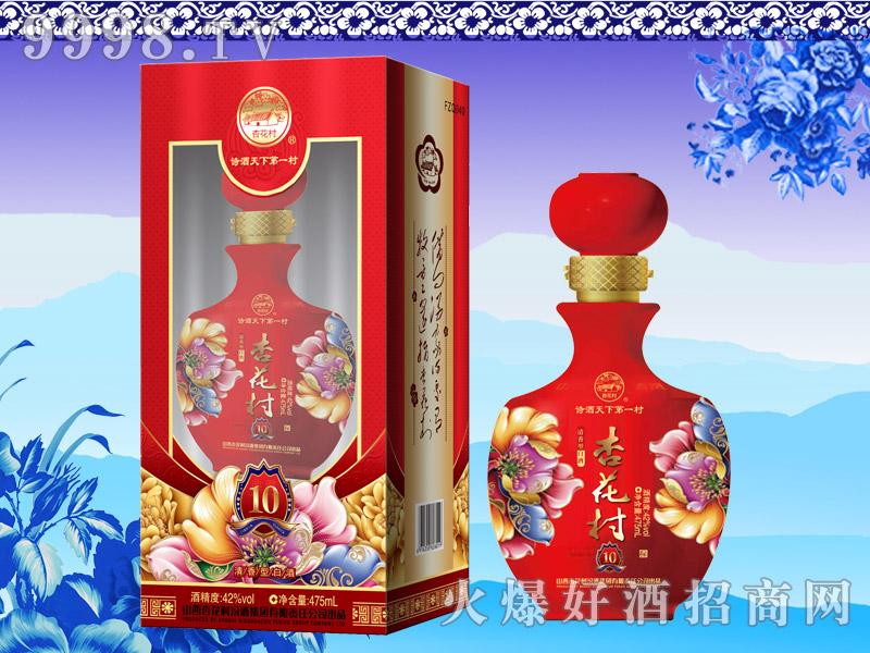 杏花村酒10