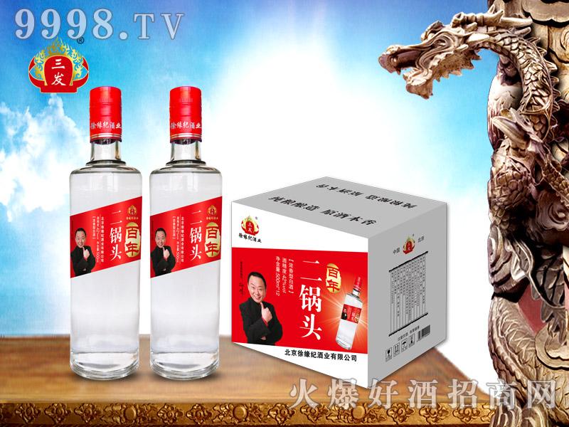 三发徐缘记百年二锅头酒(红)
