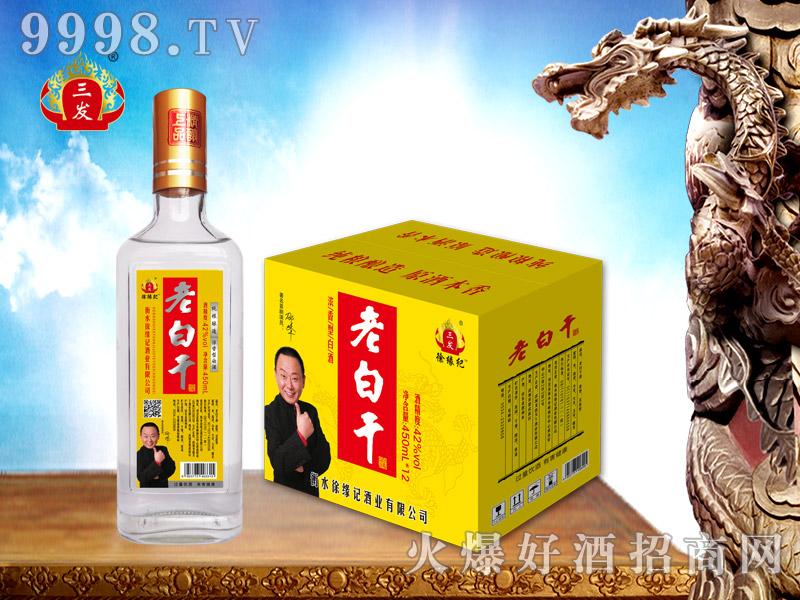 三发徐缘记老白干酒(新品)
