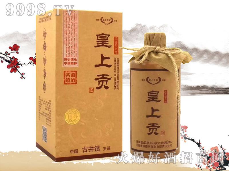 皇上贡酒H3