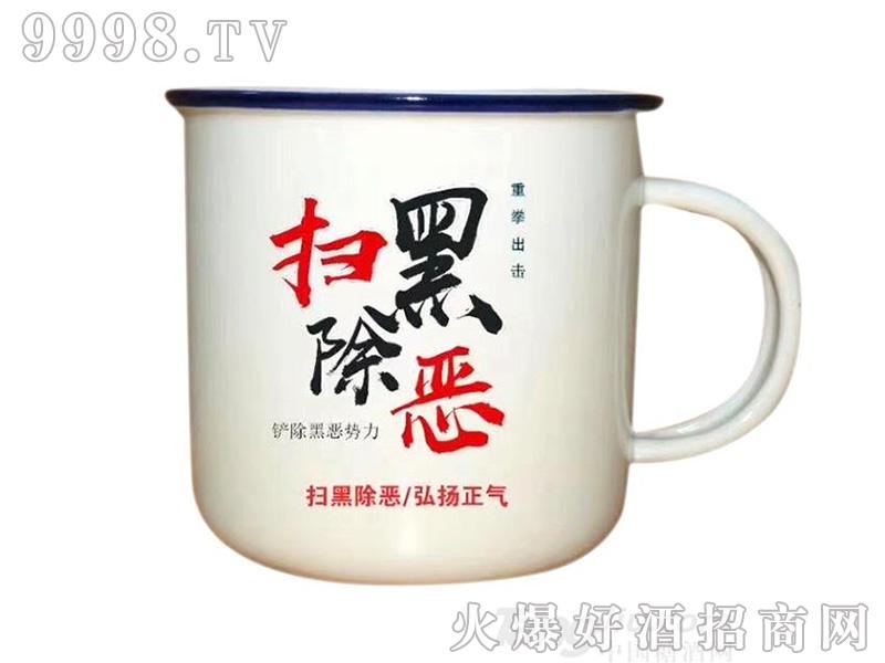 茶缸酒(扫黑除恶)