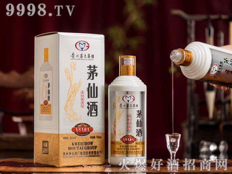 茅仙酒·九月九的九