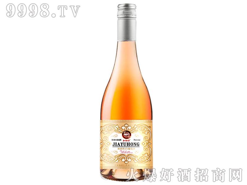 珈裕红白葡萄酒