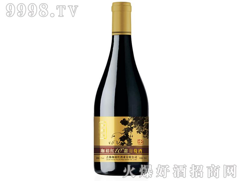 珈裕红甜葡萄酒