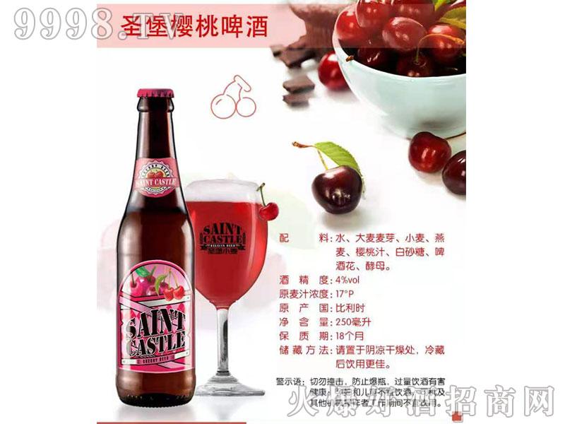 圣堡樱桃啤酒
