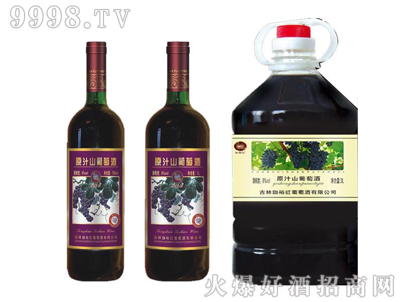 原汁山葡萄酒
