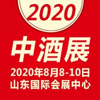 2020中酒展