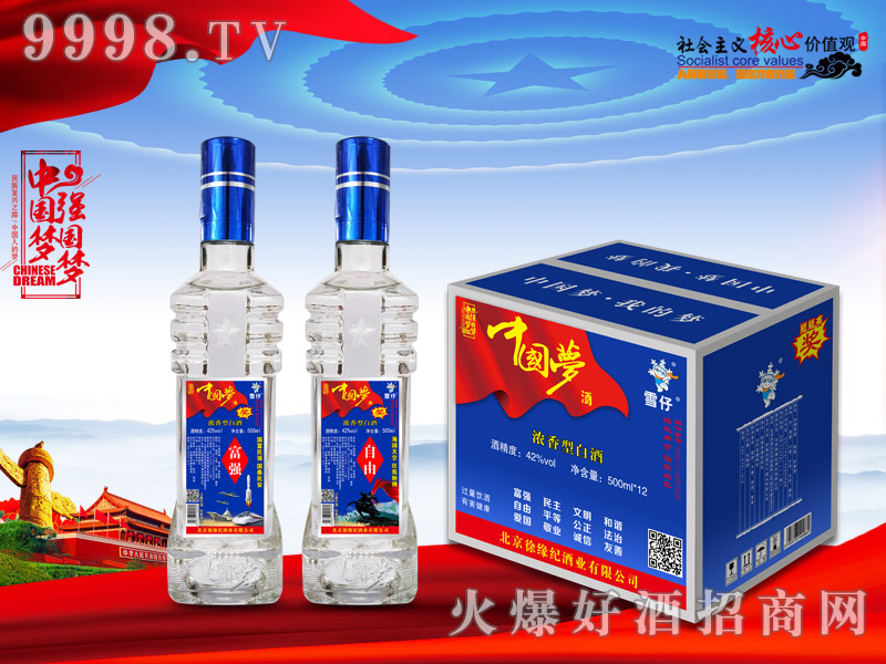 中国梦酒42°500ml×12瓶