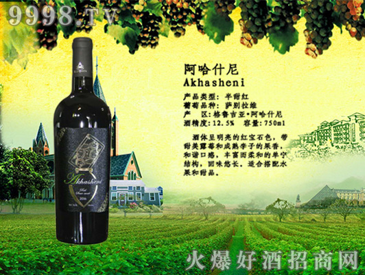 阿哈什尼半甜红葡萄酒