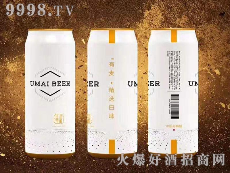 UMAI有麦精选白啤