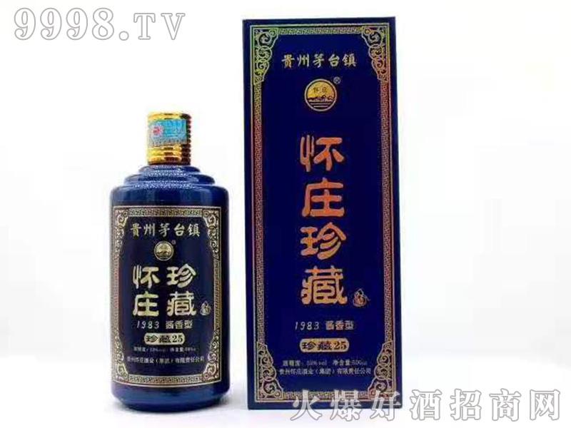怀庄珍藏25
