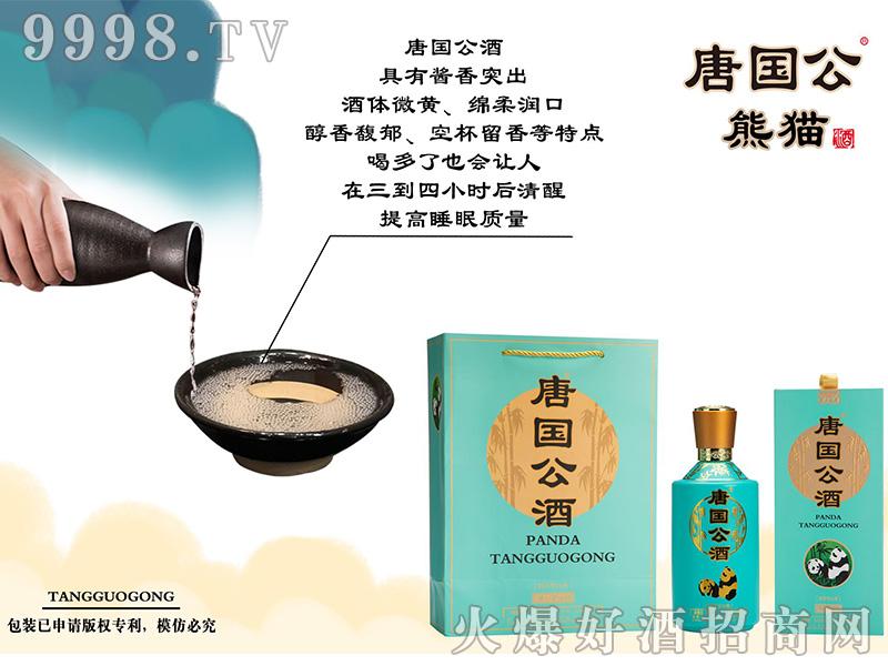唐国公熊猫酒细节