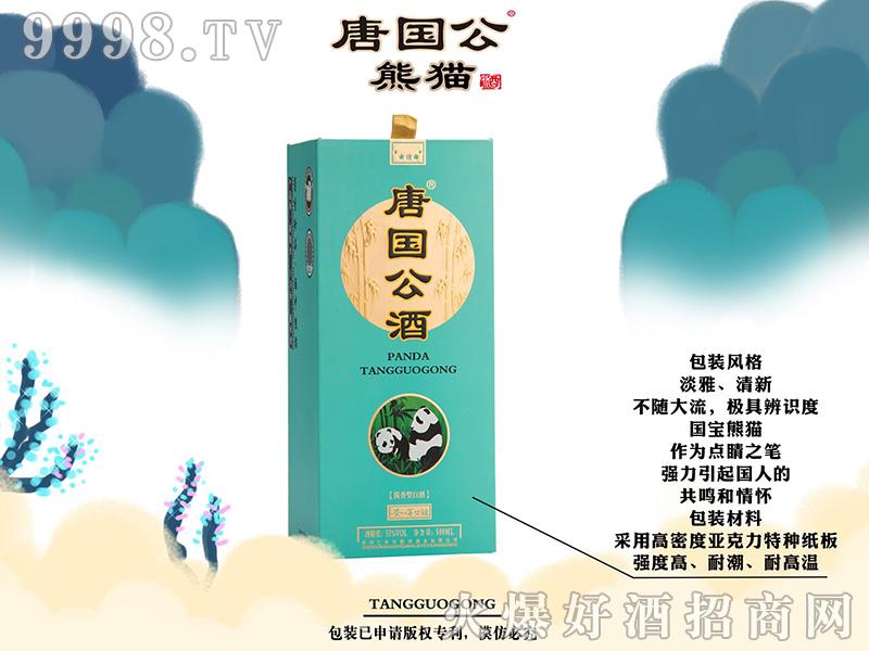 唐国公熊猫酒盒子