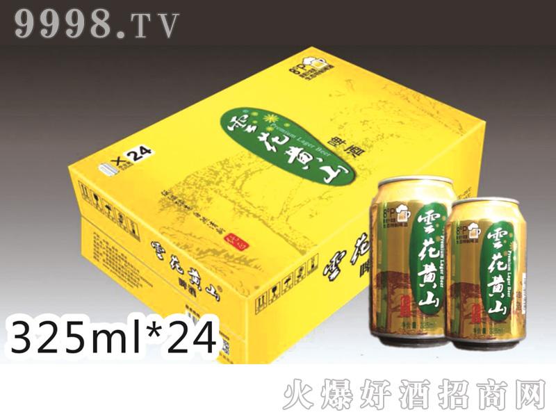 雲花黄山千赢国际手机版325ml×24