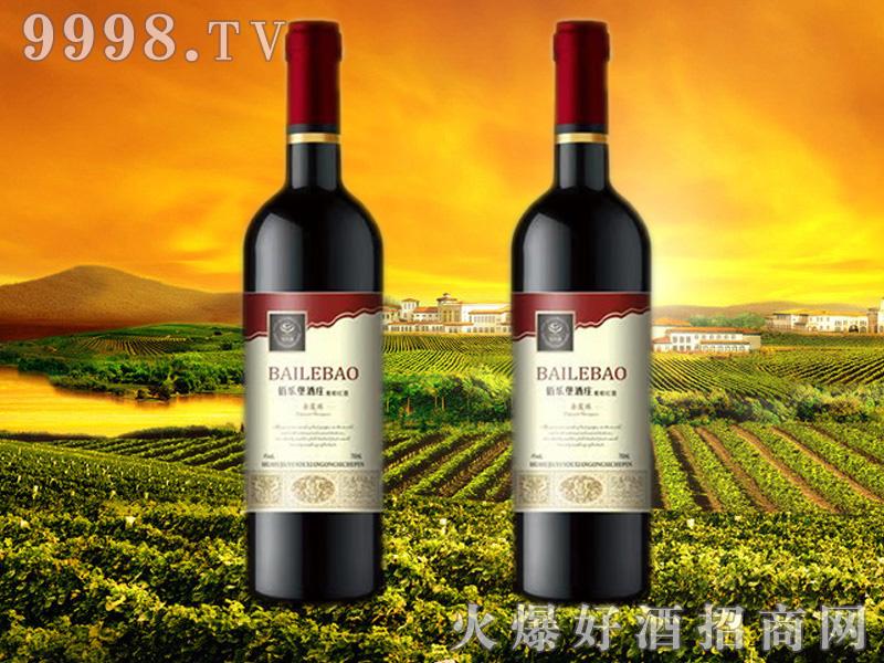 佰乐堡酒庄-葡萄红酒