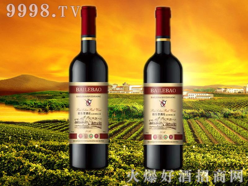 佰乐堡酒庄-经典葡萄红酒