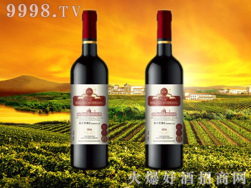 佰乐堡酒庄·窖藏经典红酒