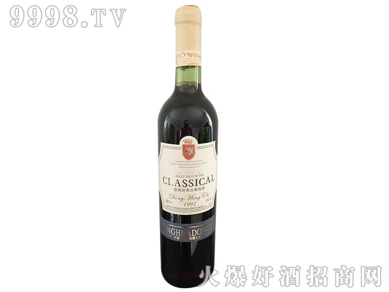 碧欧经典山葡萄酒