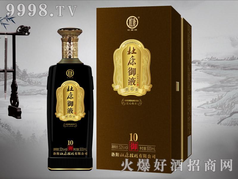 杜康御液酒御10(新款)