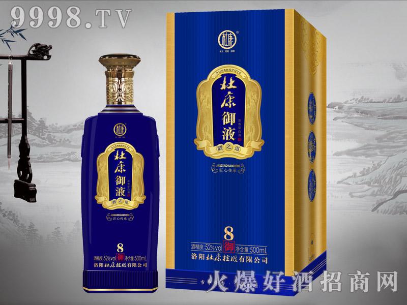 杜康御液酒御8(新款)