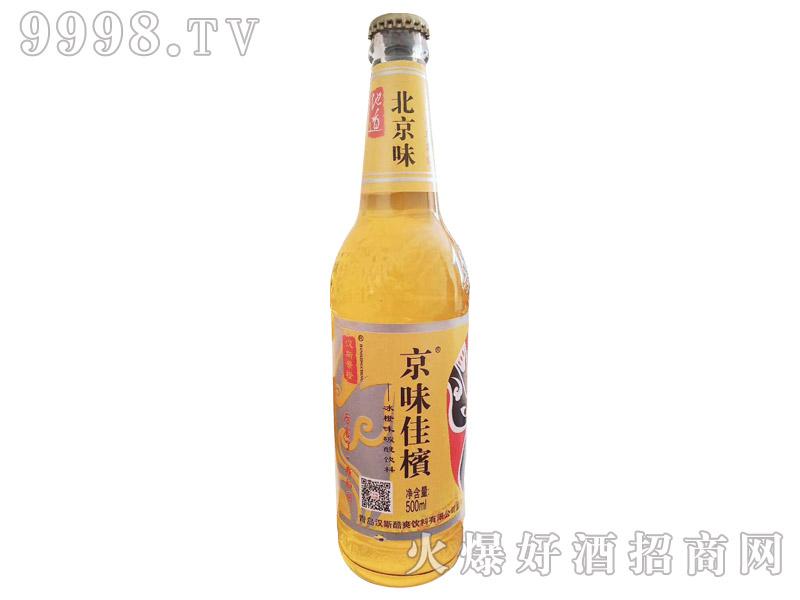 汉斯景橙·京味佳槟冰橙味碳酸饮料
