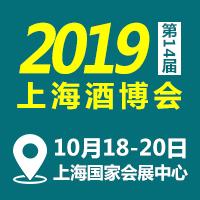 2019上海酒博会