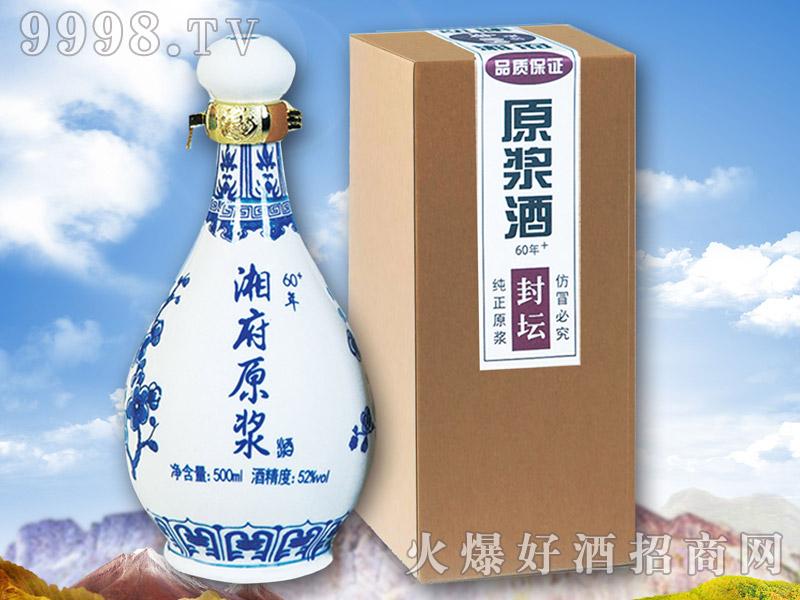 湘府原浆酒60