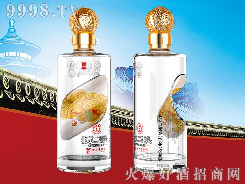 北京二锅头(百年)纪年版-白酒招商信息