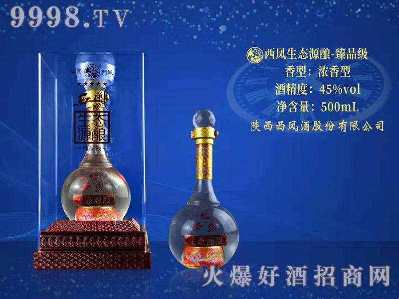 西凤生态源酿酒臻品级