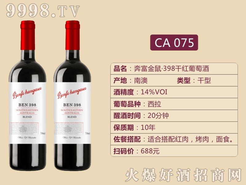 奔富金鼠·398干红葡萄酒CA075-红酒类信息