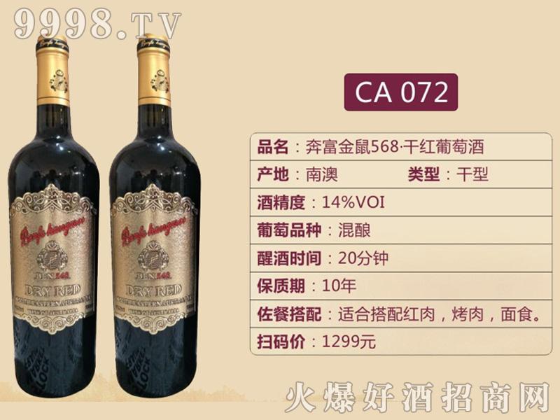 奔富金鼠·568干红葡萄酒CA072-红酒类信息