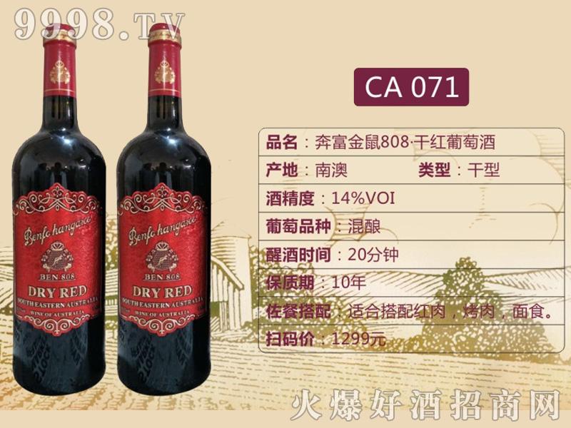 奔富金鼠·808干红葡萄酒CA071-红酒类信息