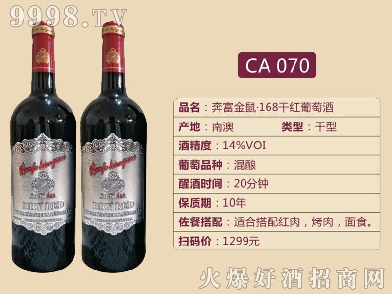 奔富金鼠·168干红葡萄酒CA070-红酒类信息