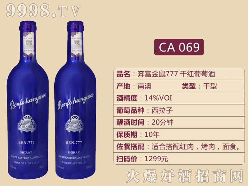 奔富金鼠·777干红葡萄酒CA069-红酒类信息
