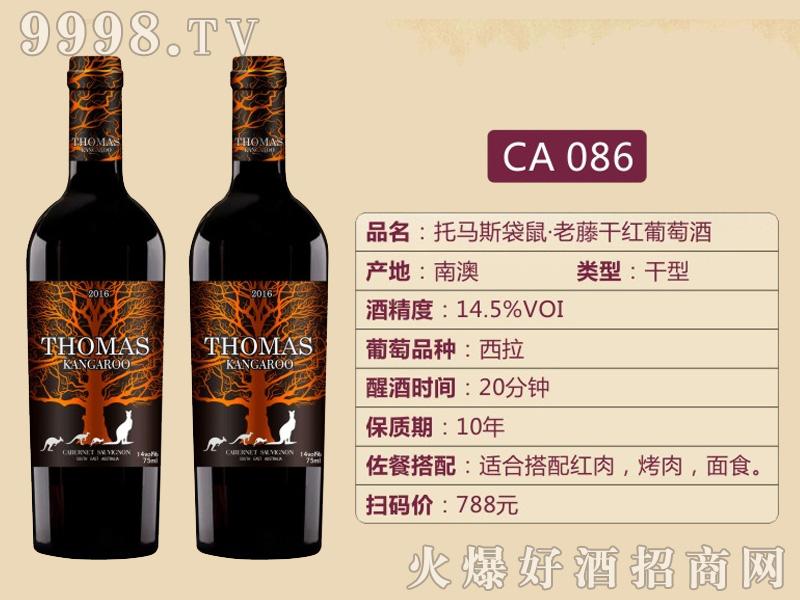 托马斯袋鼠・老藤干红葡萄酒CA086