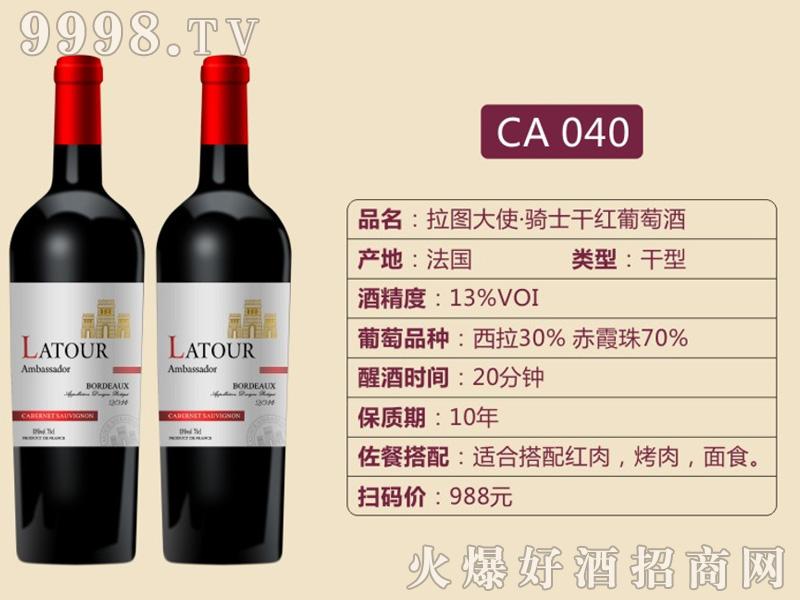 拉图大使骑士干红葡萄酒CA040