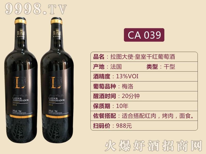拉图大使皇室干红葡萄酒CA039