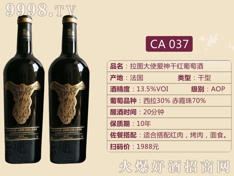 拉图大使爱神干红葡萄酒CA037