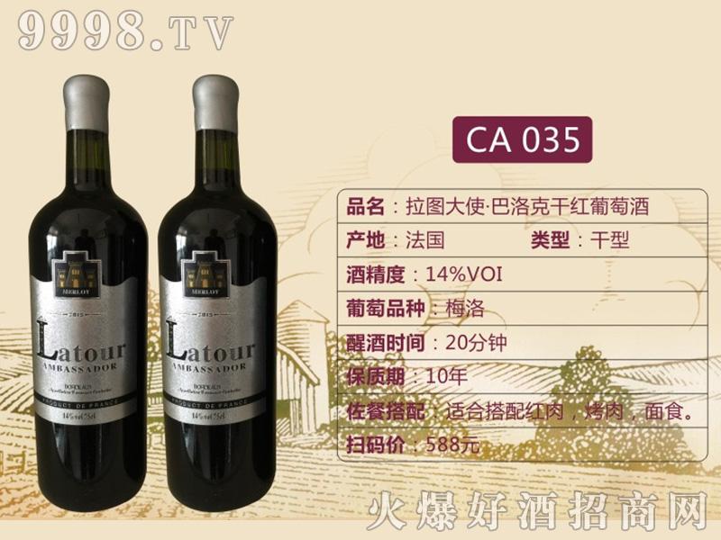 拉图大使巴洛克干红葡萄酒CA035