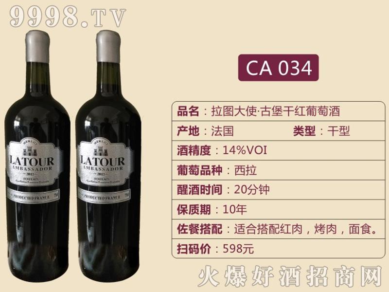拉图大使古堡干红葡萄酒CA034